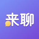 来聊语音appv1.0.0 安卓版