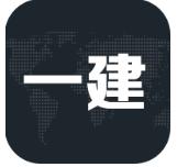 一建� �}��app安卓版v1.1
