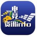 电竞资讯app安卓版v1.1