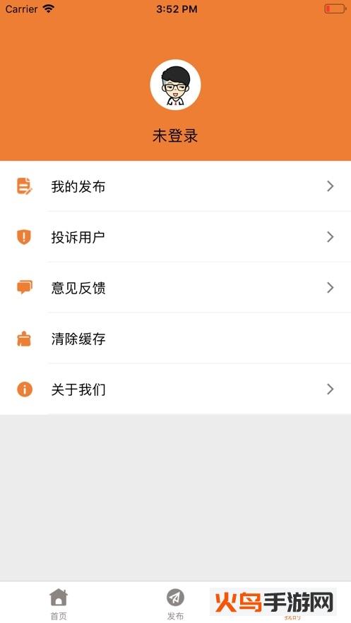 青枫租房app截图2
