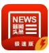 薪闻阅读app安卓版v1.0.1