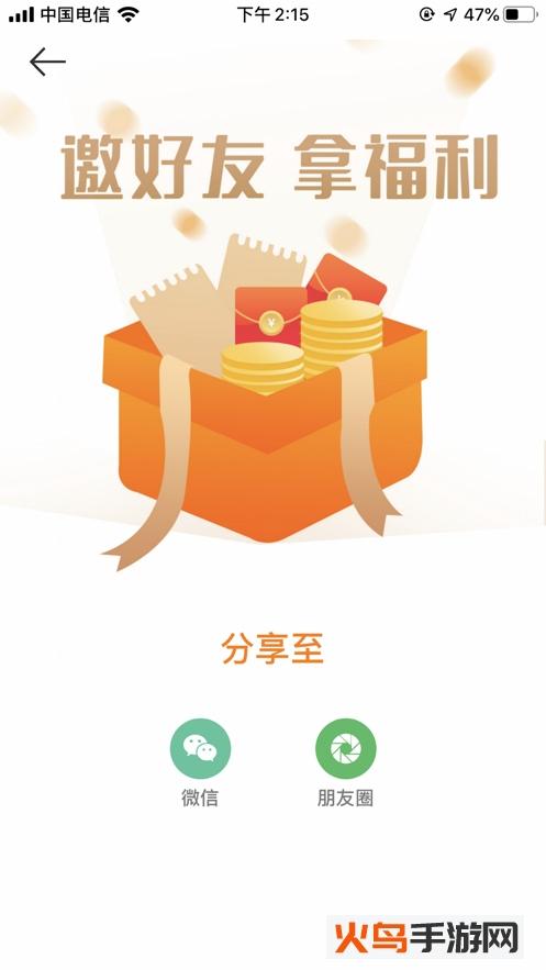 拼约出行app下载