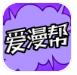 爱漫帮app官方版v1.0