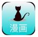 黑猫漫画app免费版