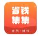 省钱集集app安卓版v1.1