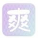 爽文阅读app安卓版v1.0.1