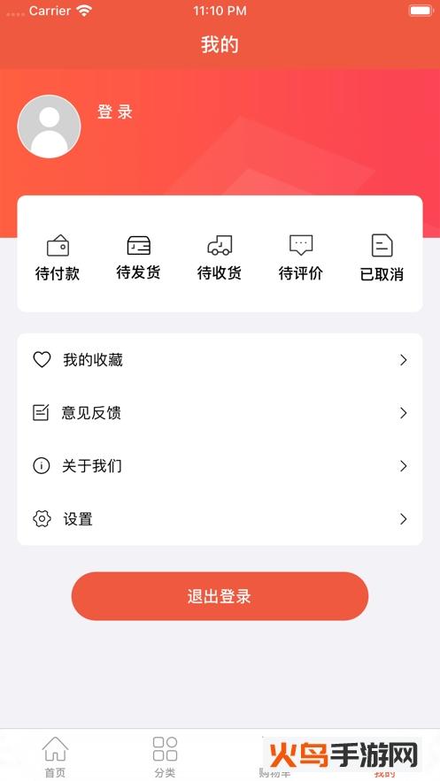 畅百商城app下载
