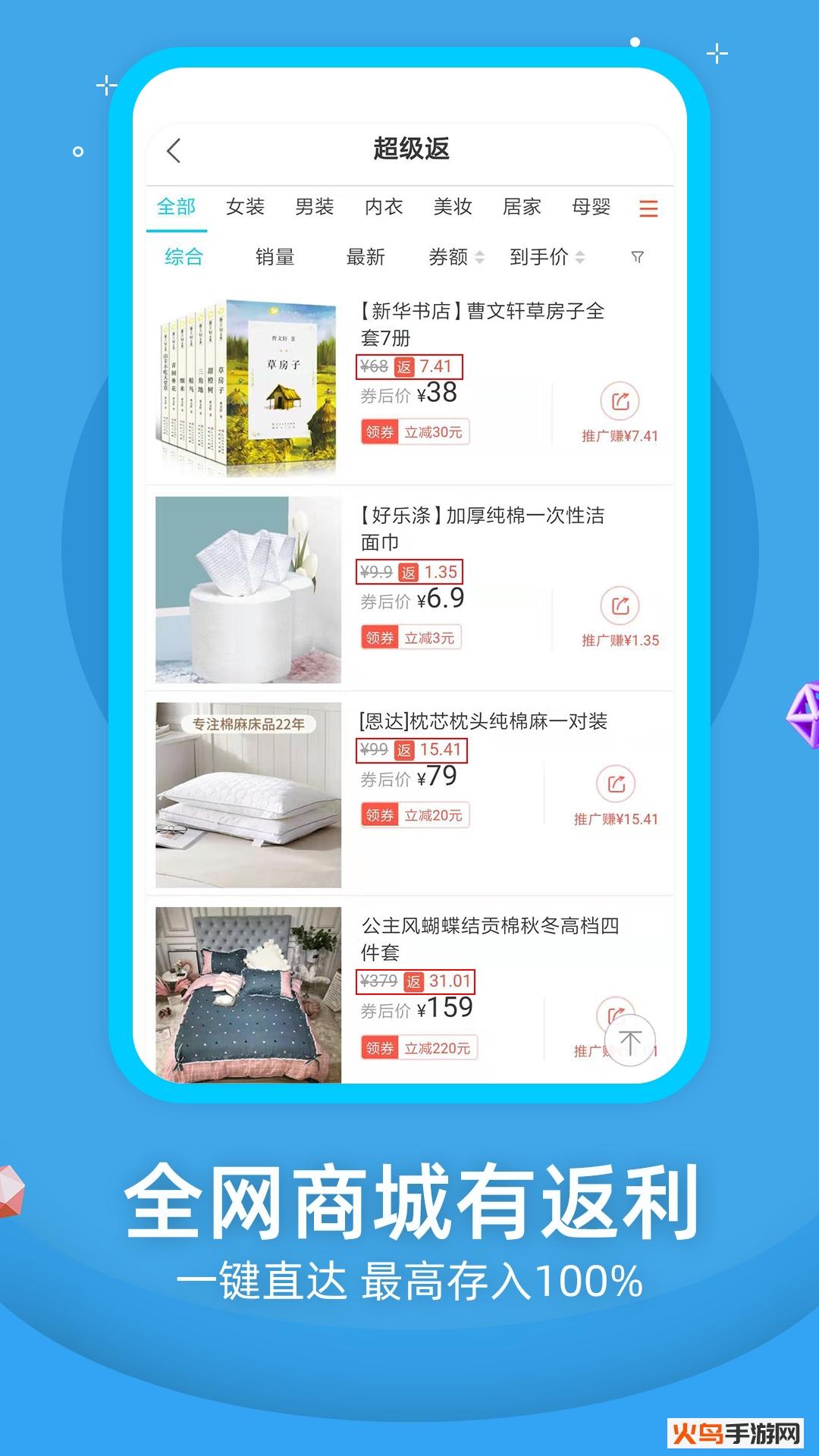 折券商城app下载