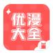 优漫大全appv1.0.0安卓版