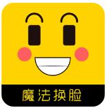 魔法换脸app安卓版v1.0.1