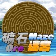 矿石迷宫appv1.0.3免费版