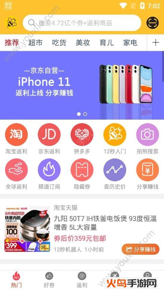 12秒app下载