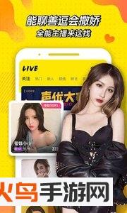 红狐直播app截图0