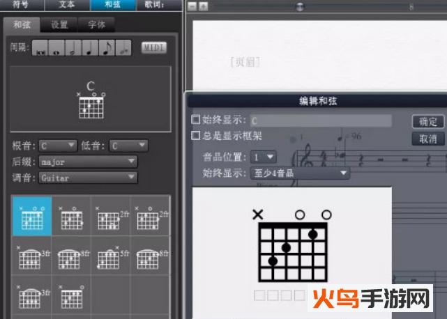 Overture和弦怎么添加 Overture和弦添加方法步骤