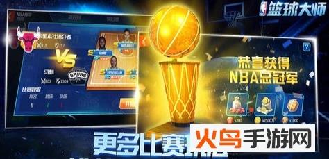 nba篮球大师安卓破解版