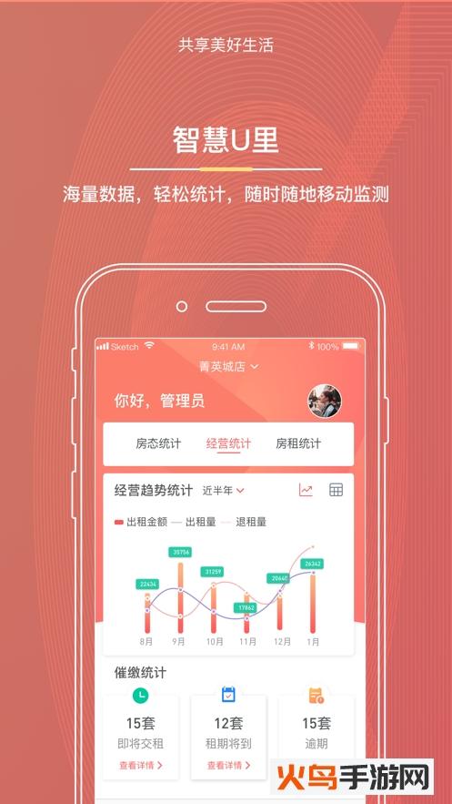 U里公寓app截图0