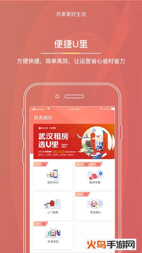 U里公寓app截图1