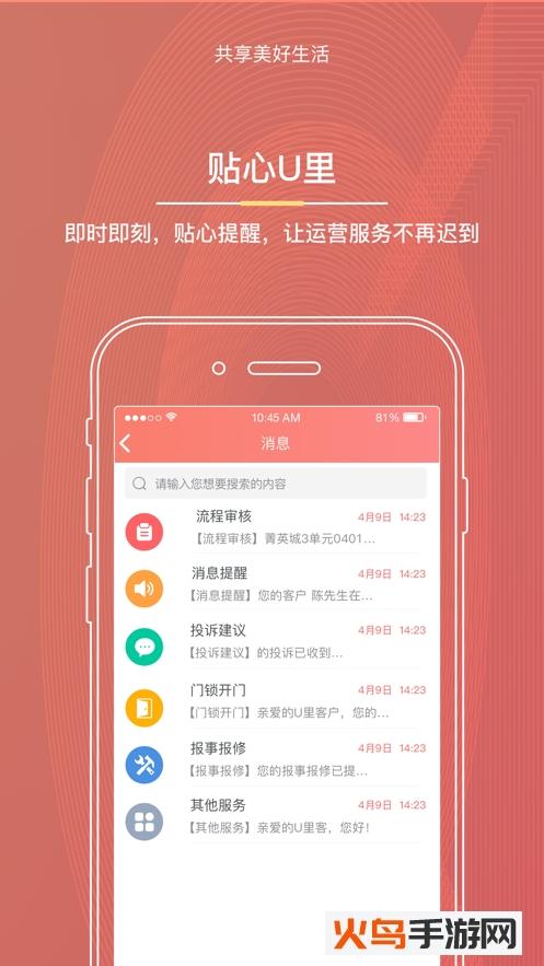 U里公寓app截图2