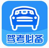 2020驾考必备appv1.0.0安卓版