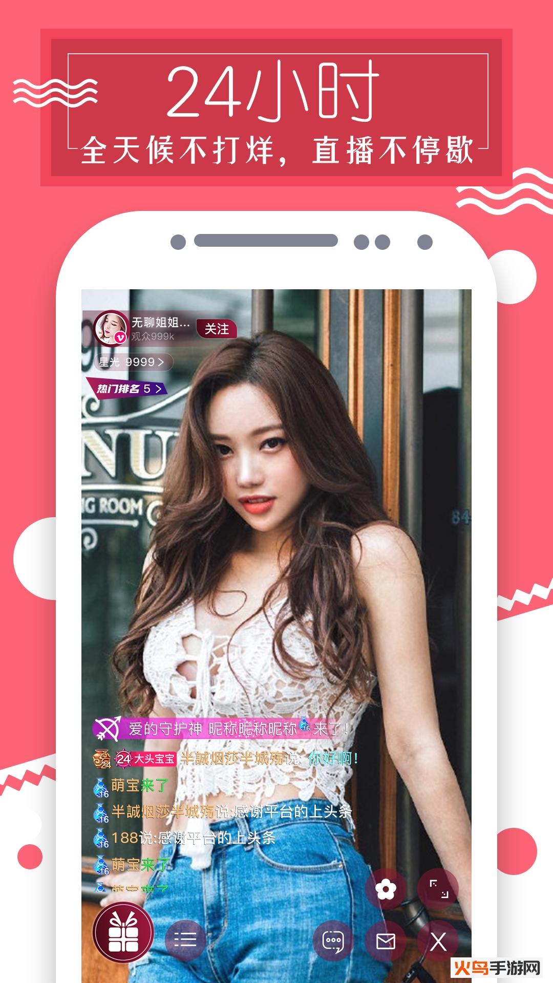 彩妹妹直播app截图0