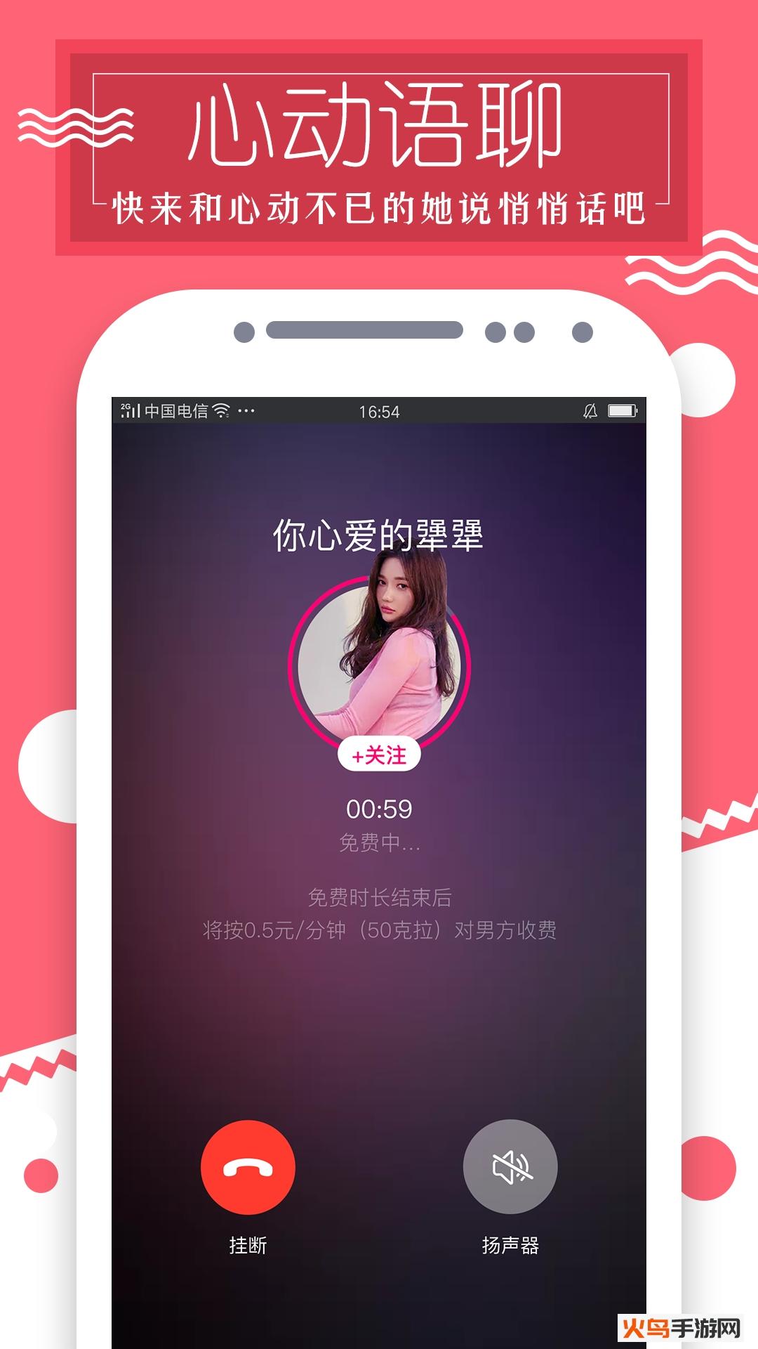 彩妹妹直播app截图2