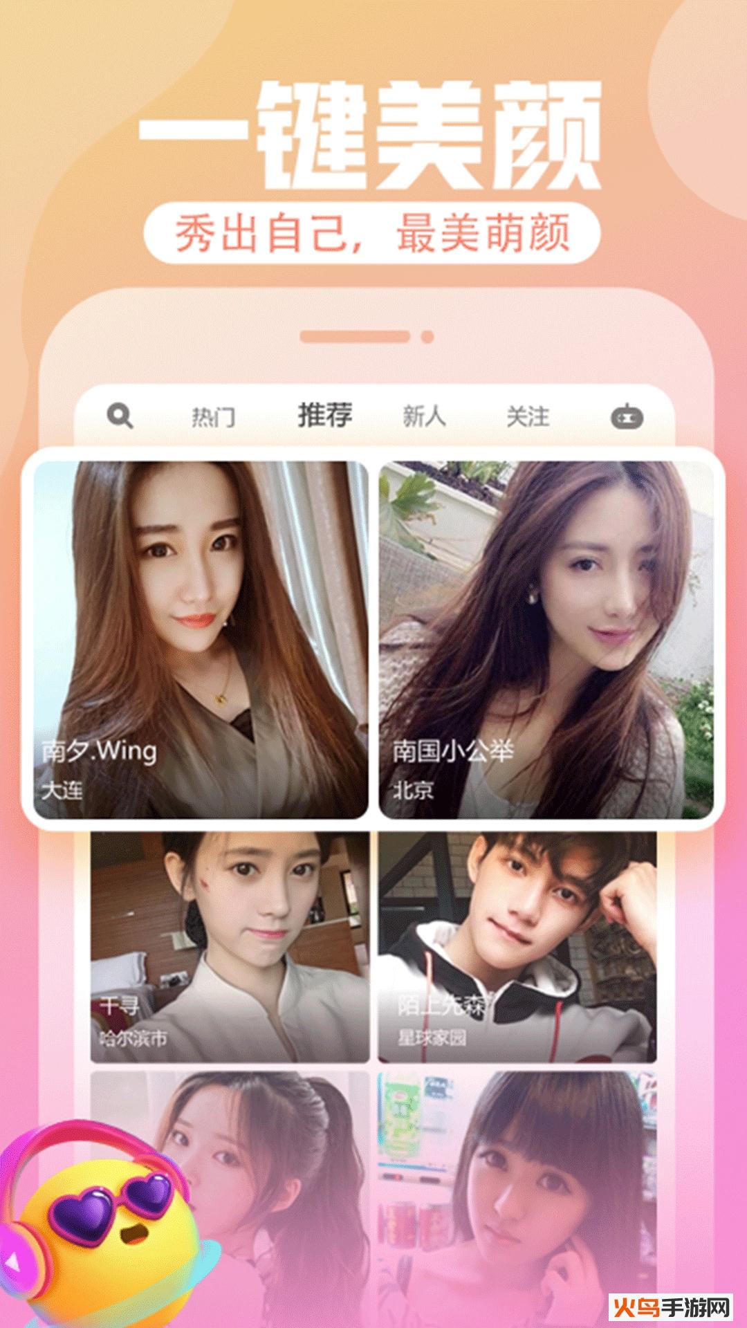 九伴直播视频app截图0