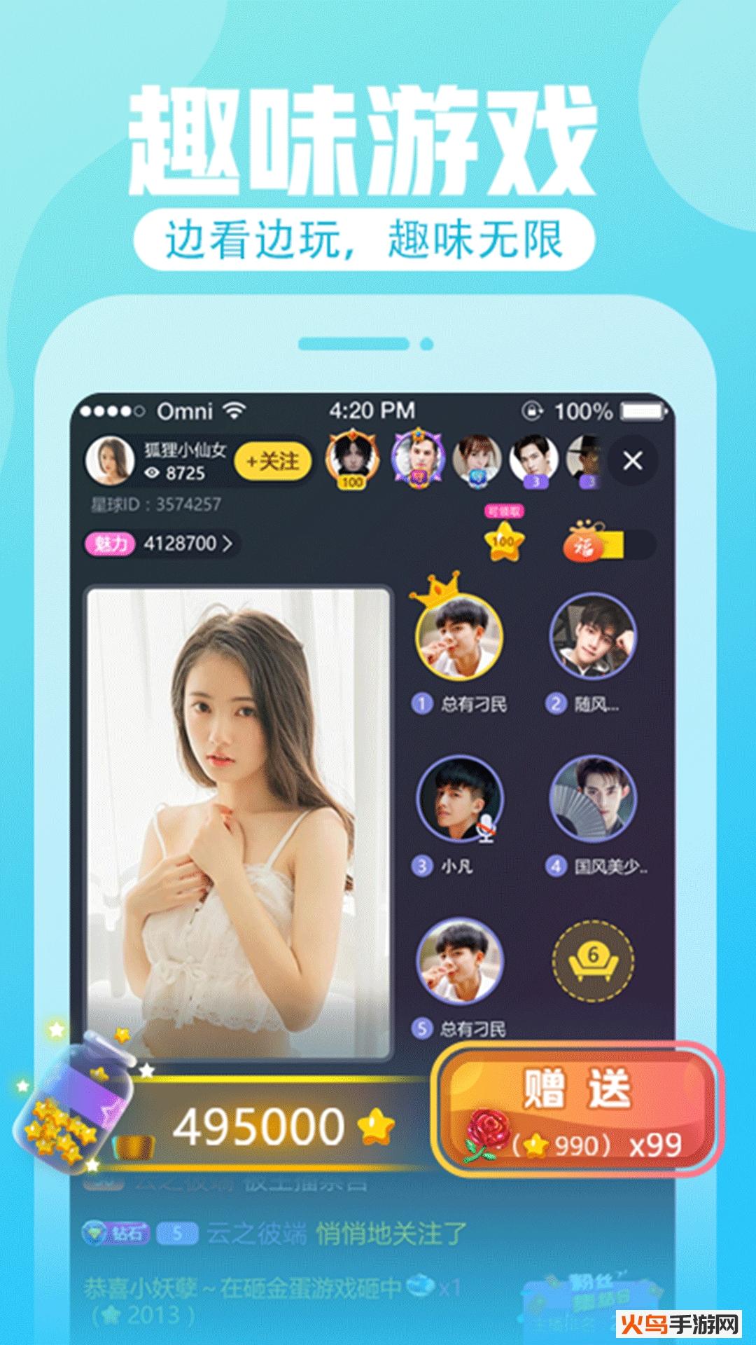 九伴直播视频app截图1