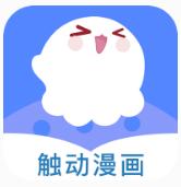 触动漫画免费app免费版
