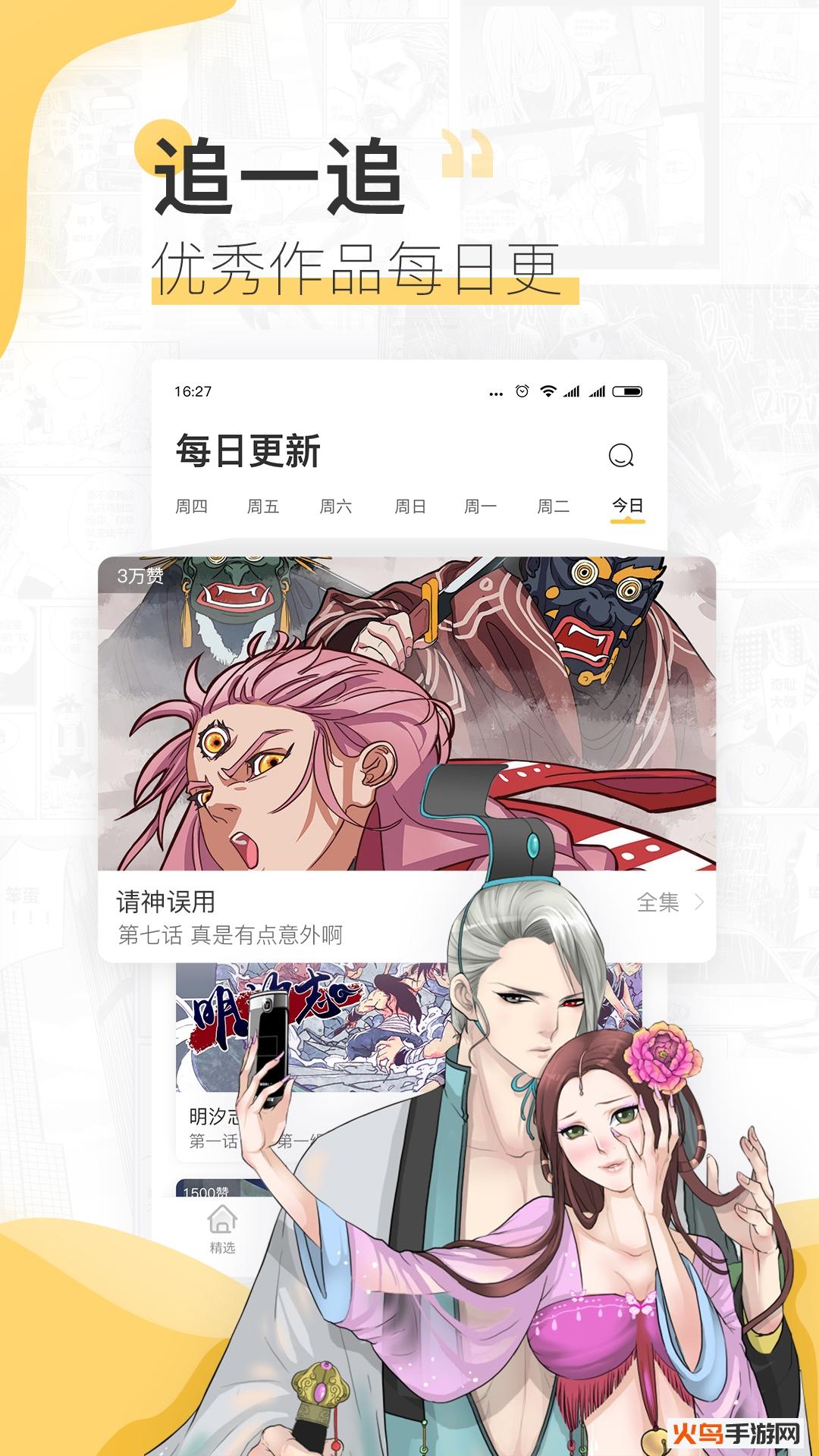 触动漫画免费app截图0