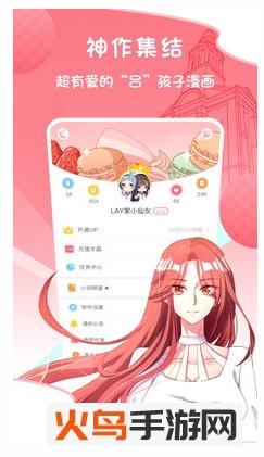 韩国无遮漫画在线app截图0
