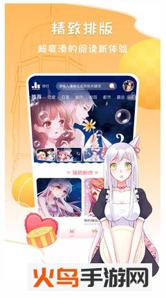 韩国无遮漫画在线app截图2