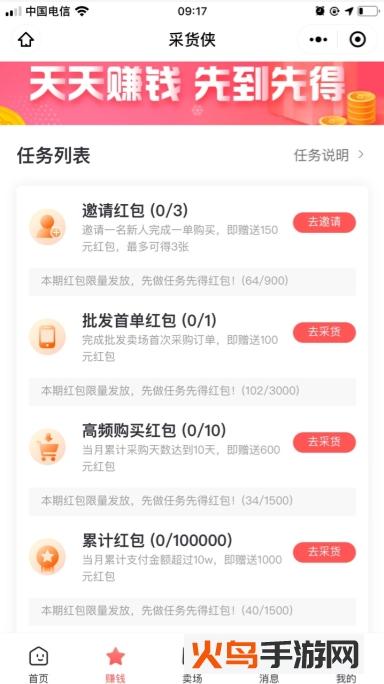 采货侠官方app截图2