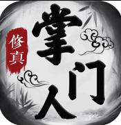 修真掌门人ios无限仙石版V1.3.2