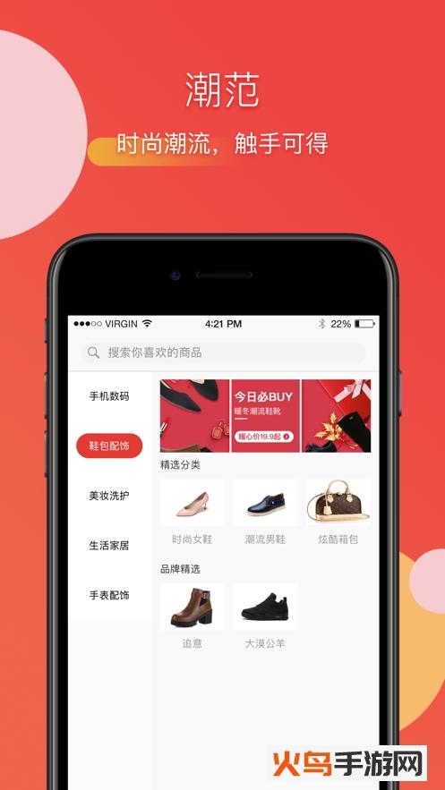 购范商城app下载