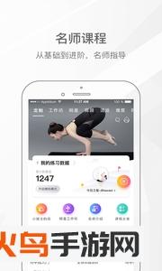 带我练瑜伽app截图0