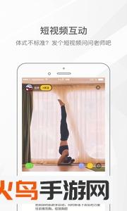 带我练瑜伽app截图1