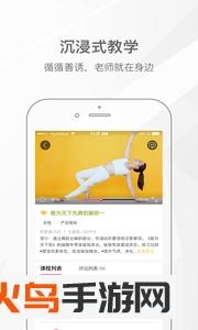 带我练瑜伽app截图2