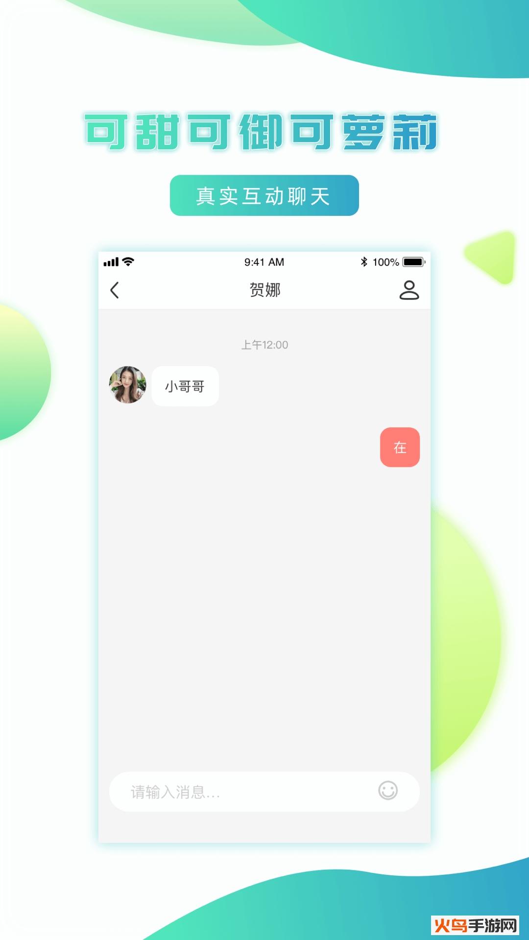 亲嘴鱼交友app截图2