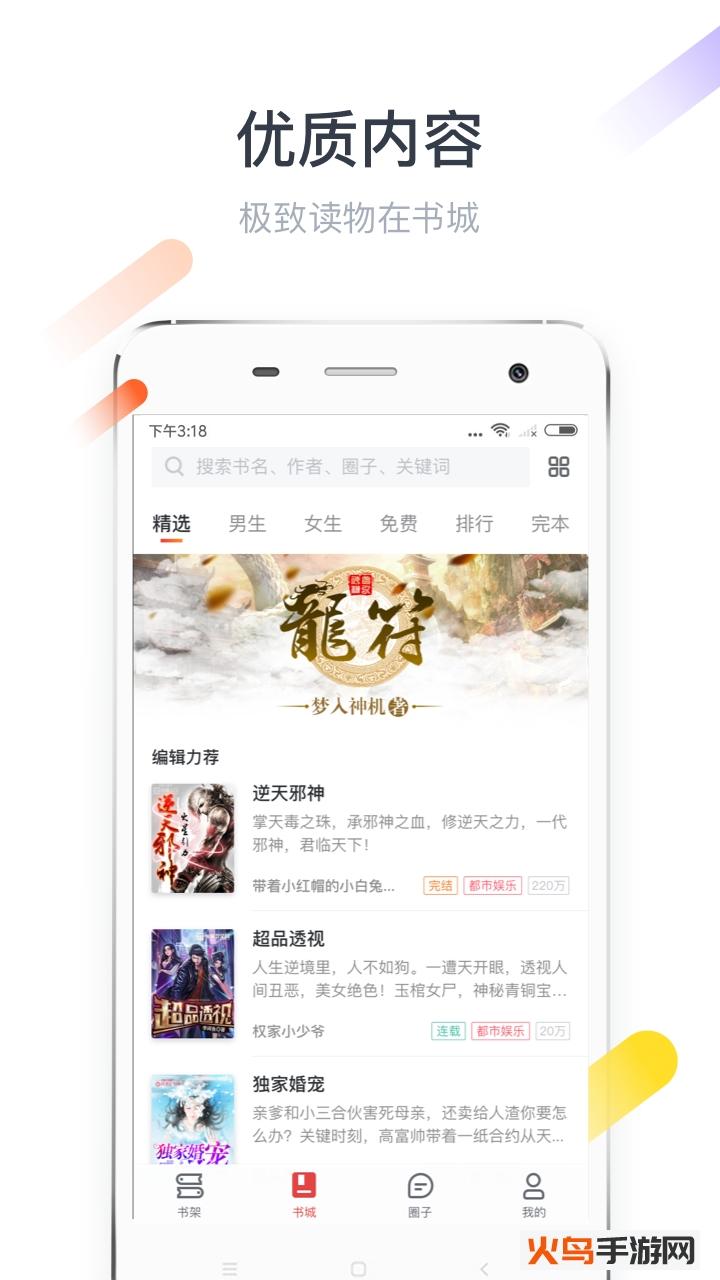 小红看书app截图2