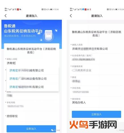 山东鲁税通征税互动平台怎么下载注册使用?