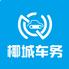 椰城车务app安卓精简版v2.0