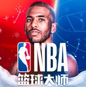 nba篮球大师无限钻石版v2.5.0