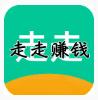 走走赚钱app安卓版v1.1