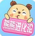 熊熊�M化�最新版v1.0