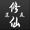 修仙道友离线版V1.0