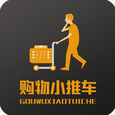 购物小推车app安卓版v1.0