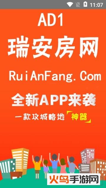 瑞安房网app截图1