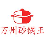 万州砂锅王app最新安卓版v2.0