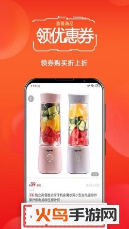 未来购物app下载