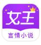 女王小说app免费版